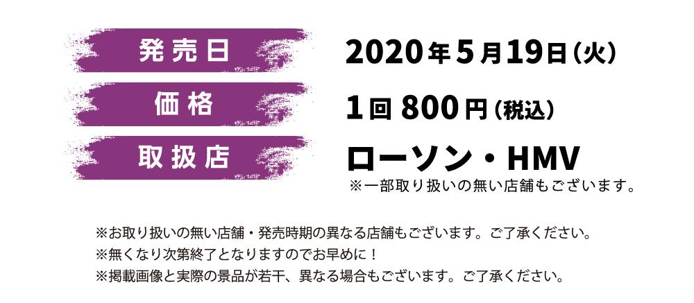 ローソン くじ 2020